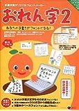 おれん字 2