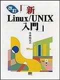 新Linux/UNIX入門