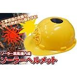 ソーラー扇風機付き ヘルメット 安全&涼しい 太陽光で扇風機稼働!熱がこもりやすいヘルメットを快適に!