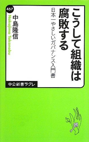 こうして組織は腐敗する 日本一やさしいガバナンス入門書 (中公新書ラクレ)