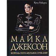 Maykl Dzhekson. Korol pop-muzyki 1958-2009