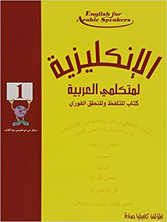 English for Arabic Speakers by Camilia Sadik