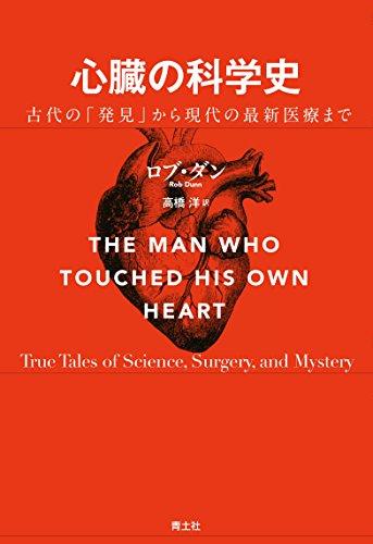 心臓の科学史  -古代の「発見」から現代の最新医療まで-