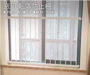 落下防止 簡単設置 突っ張り式 連結可能 子供部屋 寝室 キッチン 転落防止柵