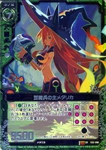 Z/X ゼクス カード 百騎兵の主メタリカ (SR) / 日本一ソフトウェア(E02)