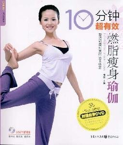 Sports Weight Loss Center 10 minutes weight loss super efficient fat burning yoga Chinese Edition
