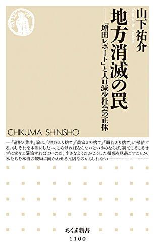 地方消滅の罠: 「増田レポート」と人口減少社会の正体