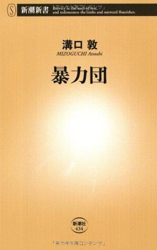 暴力団(新潮新書)
