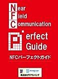 NFCパーフェクトガイド