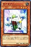 遊戯王カード 【 ギアギアーノ 】 GENF-JP030-N 《ジェネレーション・フォース》