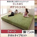 IKEA・ニトリ好きに。家族を繋ぐ大型マットレスベッド【ELAMS】エラムス ポケットコイル タオルタイプセット 脚15cm クイーン | サイレントブラック