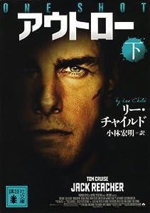アウトロー 下 (講談社文庫)