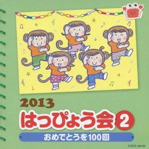 2013 はっぴょう会(2) おめでとうを100回