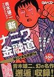 新ナニワ金融道 帰ってた灰原!!編 (GAベスト)