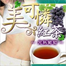 美可憐紅茶~完熟葡萄~