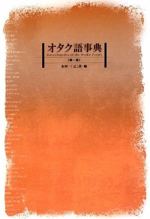 オタク語事典 ~マンガ・アニメ・ネット・ゲームの最新&定番ワードがまるわかり