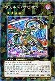 遊戯王カード 【ヴェルズ・オピオン】【スーパー】 DT14-JP041-SR 《破滅の邪龍 ウロボロス!!》