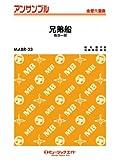 兄弟船/鳥羽一郎 【金管六重奏 MABR-33】