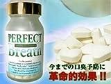 パーフェクトブレス(シャンピニオンBX100配合 口臭+体臭+消臭サプリ)
