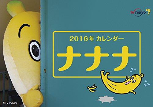 ナナナ 2016年 カレンダー 卓上
