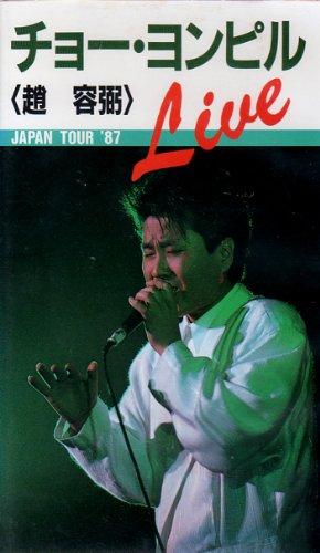 チョー・ヨンピル ライブ JAPAN TOUR'87 [通販専用] [VHS]