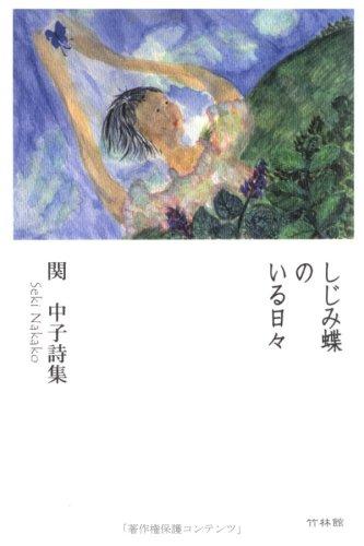 しじみ蝶のいる日々―関中子詩集