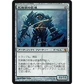 マジック:ザ・ギャザリング 【日本語】 【ミラディン包囲戦】 荒廃鋼の巨像/Blightsteel Colossus