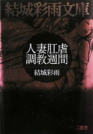 [結城彩雨] 人妻肛虐調教週間 (結城彩雨文庫)