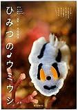 ひみつのウミウシ―分類のコツから撮影方法、楽しみ方まで