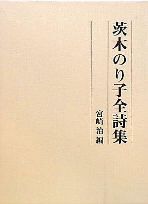 茨木のり子全詩集