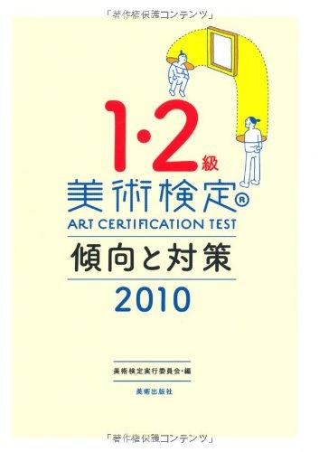 美術検定 1・2級 傾向と対策2010