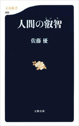 人間の叡智 (文春新書 869)