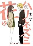 花とハリネズミ2巻 (デジタル版ガンガンコミックスONLINE)