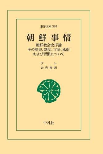 朝鮮事情 (東洋文庫)