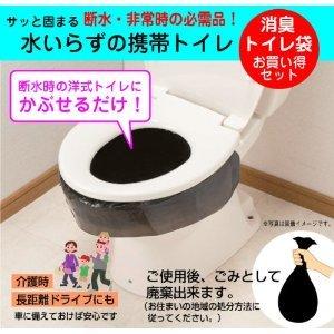 水を使わない非常用トイレ セルレット 30回分(汚物袋付き)
