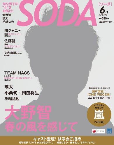 SODA (ソーダ) 2012年 6/1号 [雑誌]