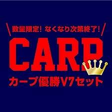 25年ぶり!!カープ優勝V7セット (L) ※9/20(火)より順次発送