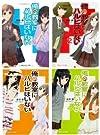 俺の教室にハルヒはいない 文庫 1-4巻セット (角川スニーカー文庫)