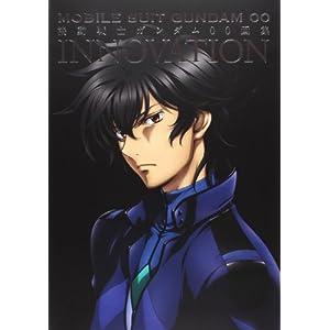 機動戦士ガンダム00画集—INNOVATION—