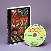音痴・歌下手がなおる【あなたも3日でカラオケ名人】DVD (こちらの商品の内訳は『<数量36単位>』のみ)
