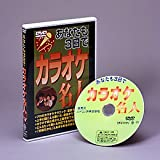 音痴・歌下手がなおる【あなたも3日でカラオケ名人】DVD