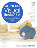 作って覚える Visual Basic 2005 Express Edition入門