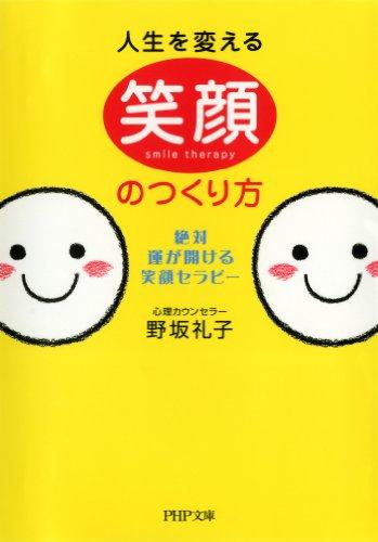 人生を変える笑顔のつくり方 PHP文庫 [Kindle版]