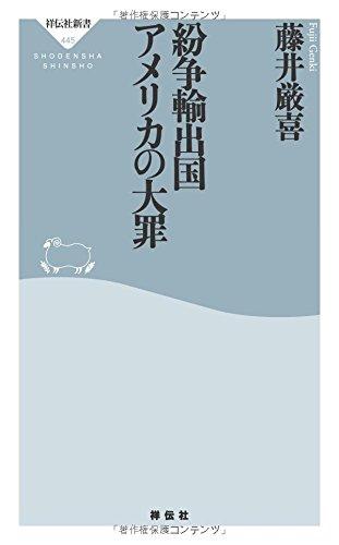 紛争輸出国アメリカの大罪 (祥伝社新書)