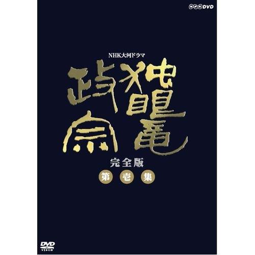 大河ドラマ 独眼竜政宗 完全版 第壱集 DVD-BOX 全7枚セット