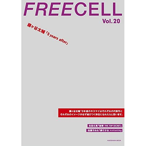 FREECELL vol.20 藤ヶ谷太輔『MARS〜ただ、君を愛してる〜』表紙巻頭12ページ撮り下ろし&インタビュー (カドカワムック 644)