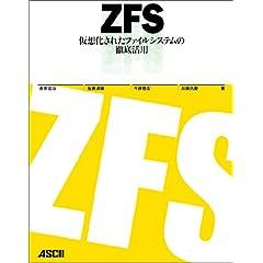 ZFS ���z�����ꂽ�t�@�C���V�X�e���̓O�ꊈ�p