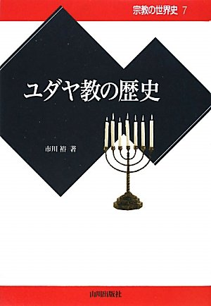 ユダヤ教の歴史 (宗教の世界史)