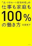「元・リクルート最強の母」の仕事も家庭も100%の働き方 (ノンフィクション単行本)