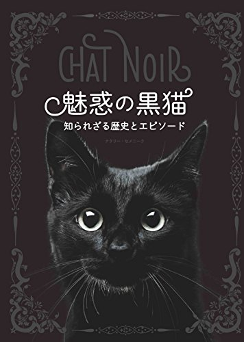 魅惑の黒猫 知られざる歴史とエピソード
